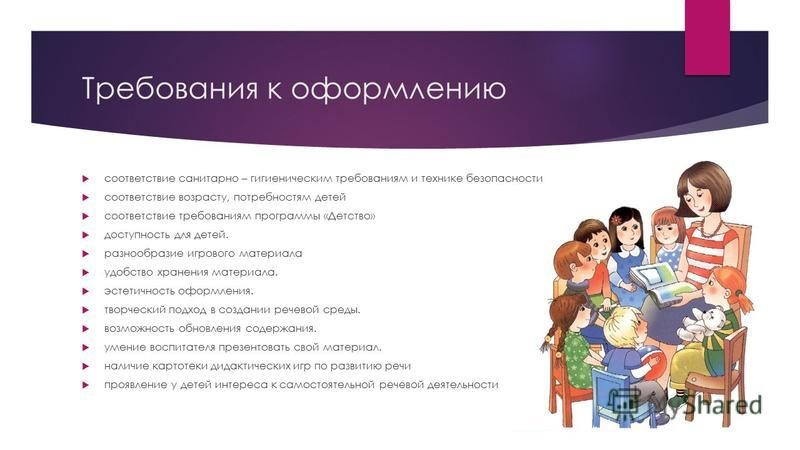 Требования к оформлению соответствие санитарно – гигиеническим требованиям и технике безопасности соответствие возрасту, потребностям детей соответствие требованиям программы «Детство» доступность для детей. разнообразие игрового материала удобство х