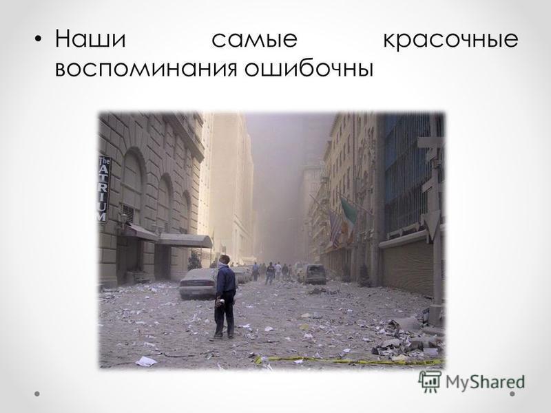 Наши самые красочные воспоминания ошибочны