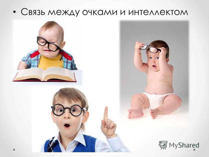 Связь между очками и интеллектом