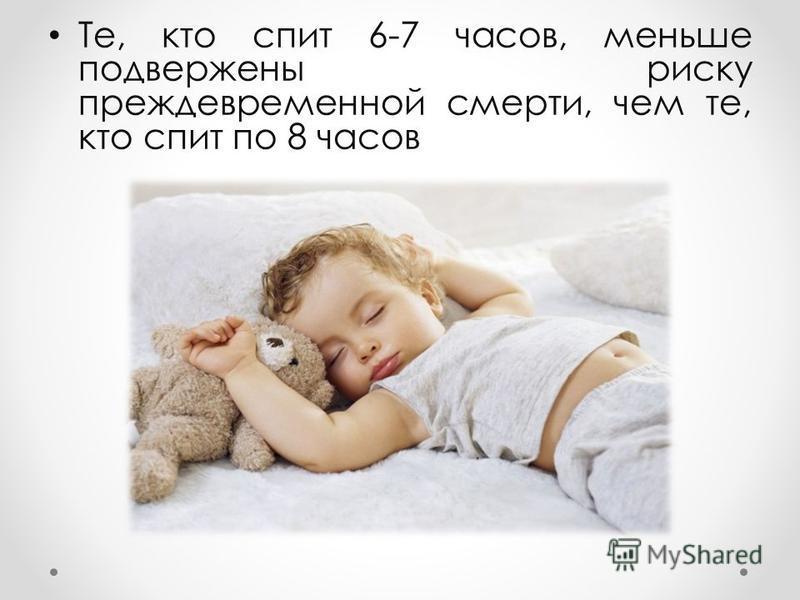 Те, кто спит 6-7 часов, меньше подвержены риску преждевременной смерти, чем те, кто спит по 8 часов