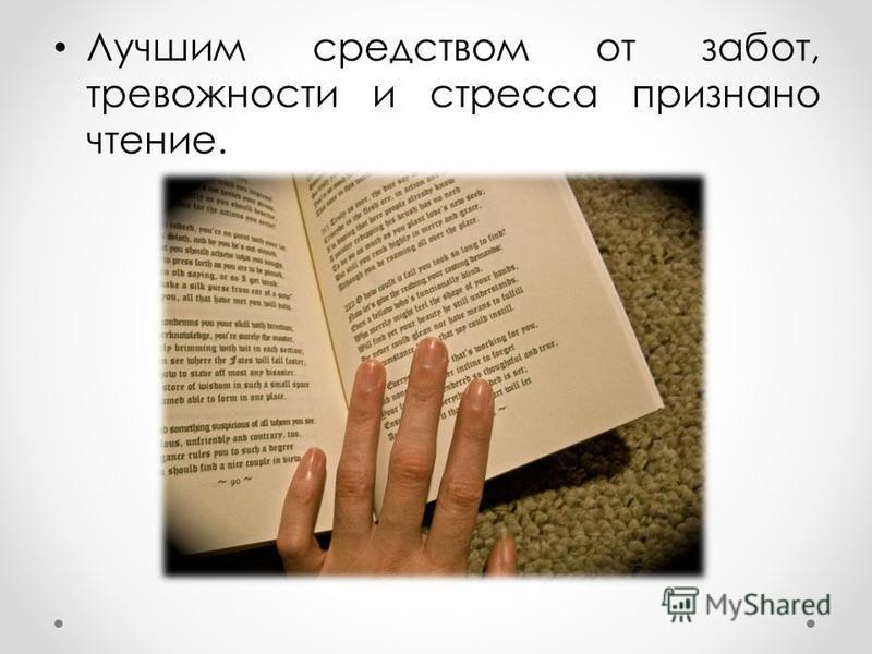 Лучшим средством от забот, тревожности и стресса признано чтение.