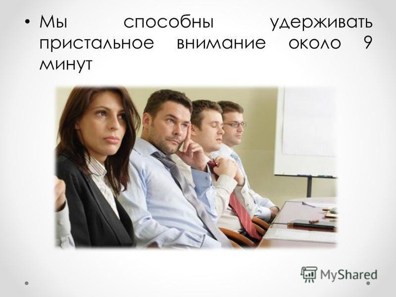 Мы способны удерживать пристальное внимание около 9 минут
