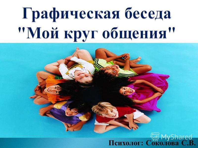 Психолог: Соколова С.В.