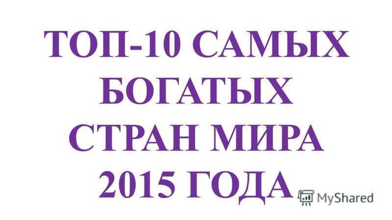 ТОП-10 САМЫХ БОГАТЫХ СТРАН МИРА 2015 ГОДА