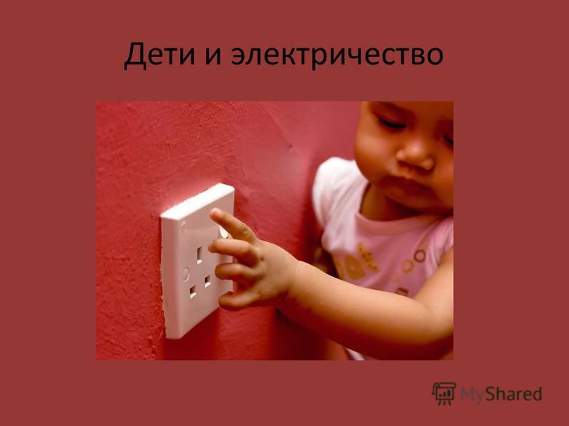 Дети и электричество