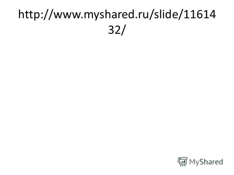 http://www.myshared.ru/slide/11614 32/