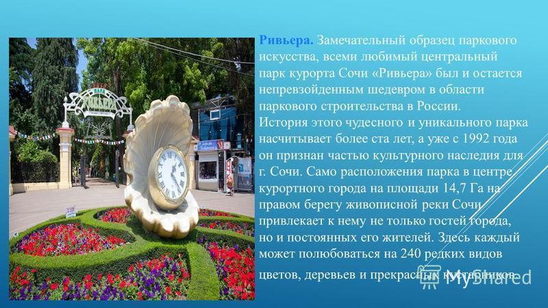 Ривьера. Замечательный образец паркового искусства, всеми любимый центральный парк курорта Сочи «Ривьера» был и остается непревзойденным шедевром в области паркового строительства в России. История этого чудесного и уникального парка насчитывает боле
