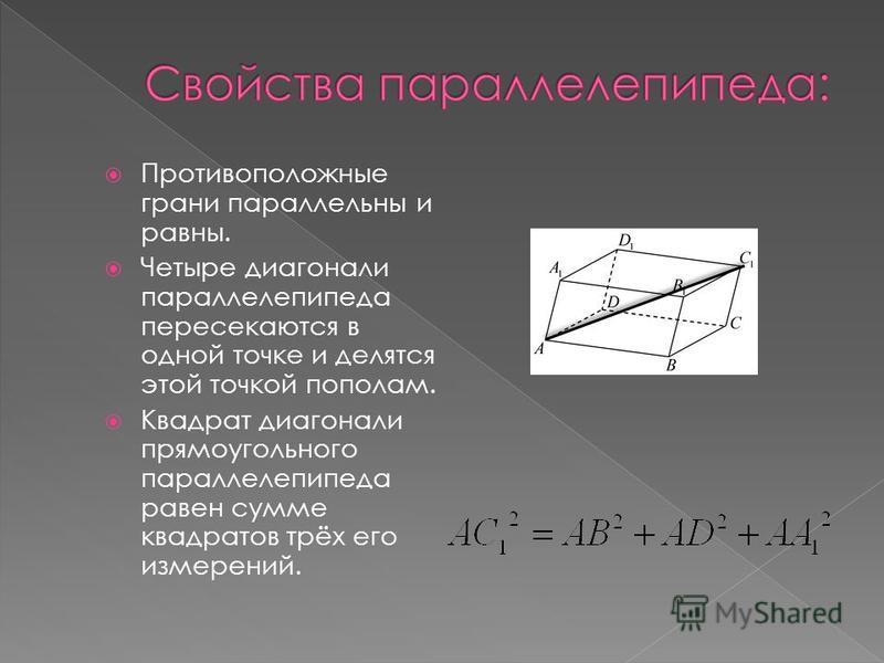 Прямоугольный парольлелепипед – боковые рёбра перпендикулярны к основанию, а основания – прямоугольники. V пароль =abc. Объём прямоугольного парольлелепипеда равен произведению трёх его измерений. V пароль =Sh Объём прямоугольного парольлелепипеда ра