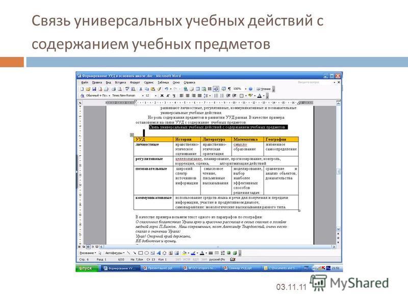 Связь универсальных учебных действий с содержанием учебных предметов 03.11.11