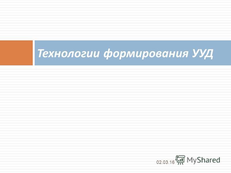 Технологии формирования УУД 02.03.16