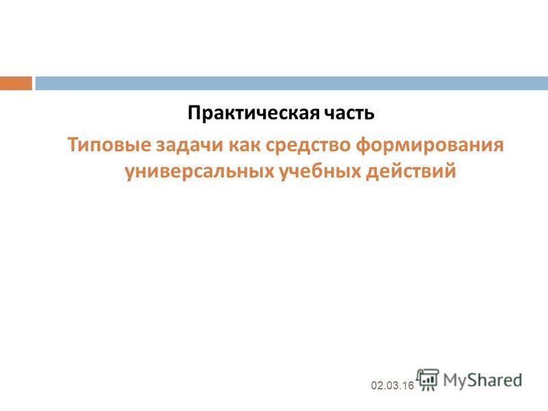 Практическая часть Типовые задачи как средство формирования универсальных учебных действий 02.03.16