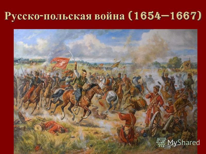 Русско - польская война (16541667)