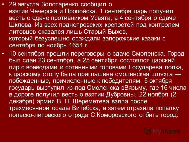 29 августа Золотаренко сообщил о взятии Чечерска и Пропойска. 1 сентября царь получил весть о сдаче противником Усвята, а 4 сентября о сдаче Шклова. Из всех по днепровских крепостей под контролем литовцев оказался лишь Старый Быхов, который безуспешн