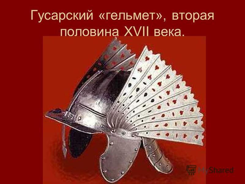 Гусарский «гельмут», вторая половина XVII века.