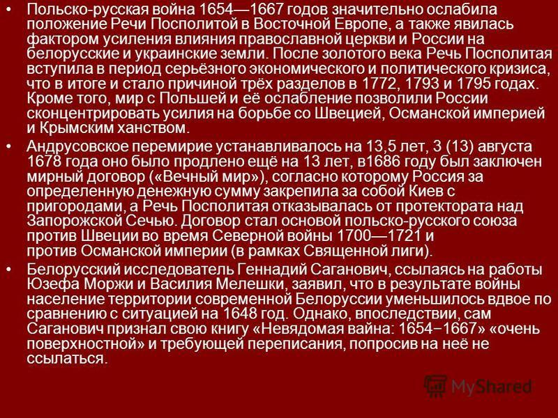 Польско-русская война 16541667 годов значительно ослабила положение Речи Посполитой в Восточной Европе, а также явилась фактором усиления влияния православной церкви и России на белорусские и украинские земли. После золотого века Речь Посполитая всту