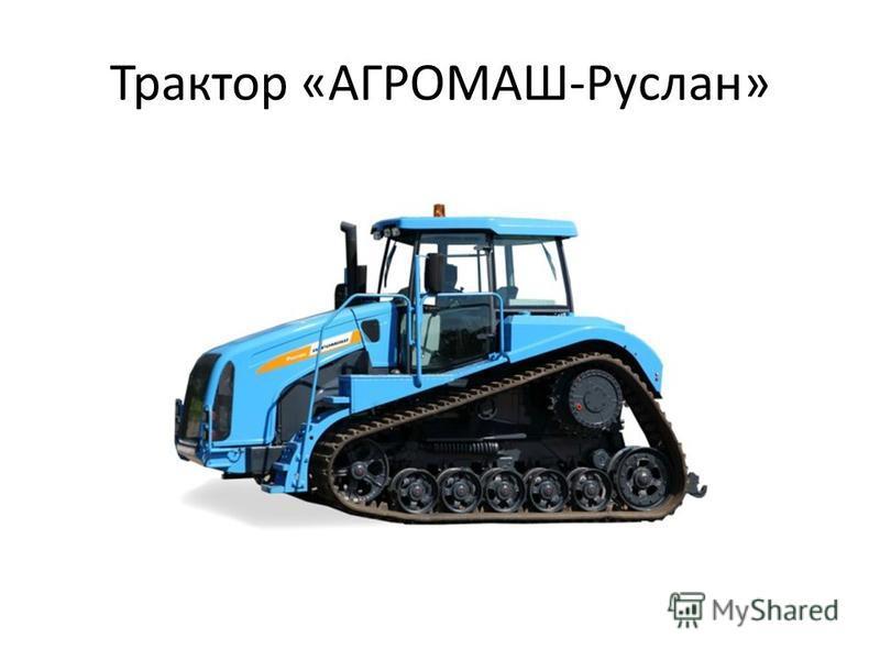 Трактор «АГРОМАШ-Руслан»