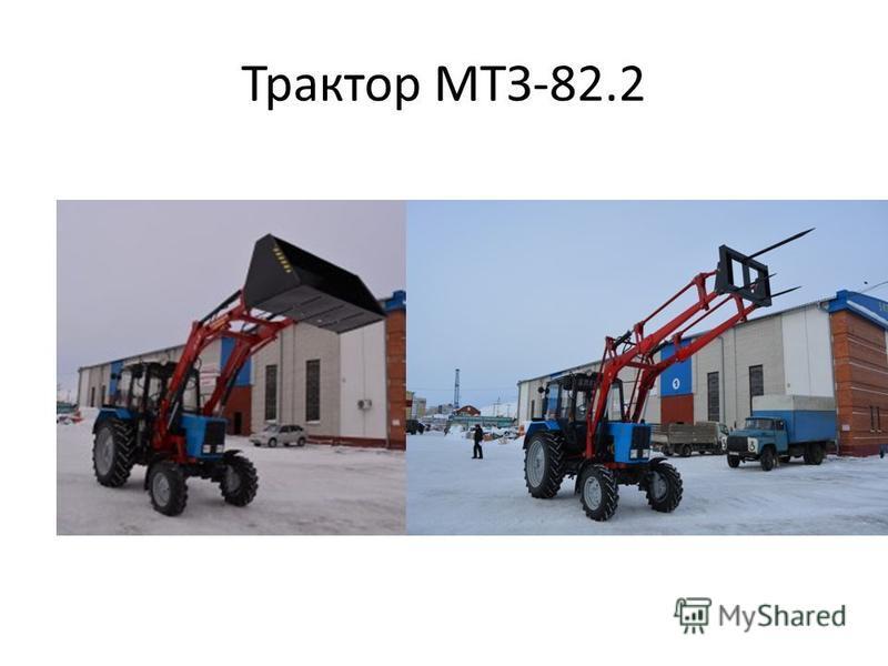 Трактор МТЗ-82.2