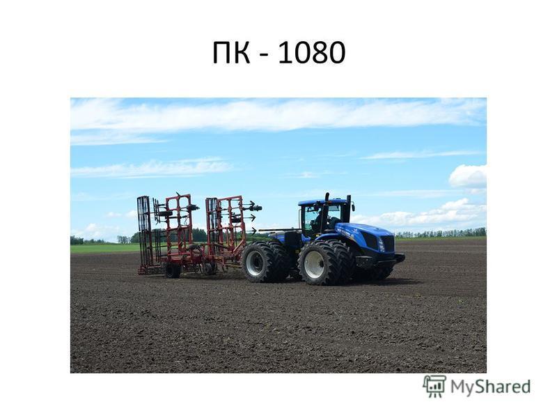 ПК - 1080