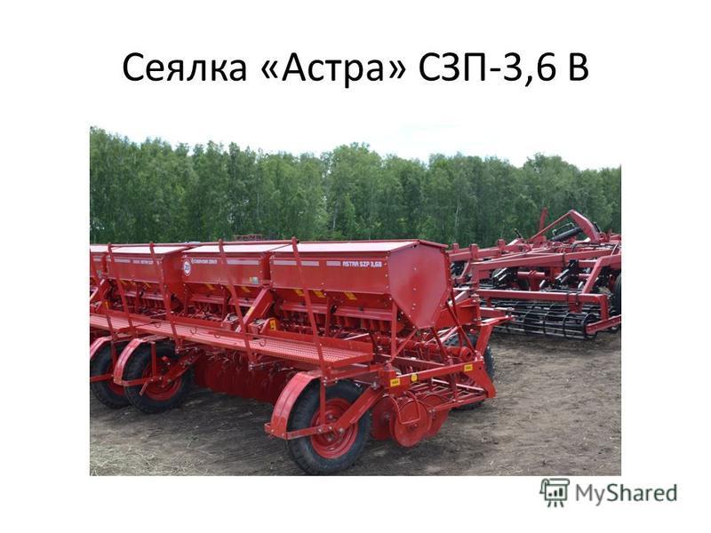 Сеялка «Астра» СЗП-3,6 В