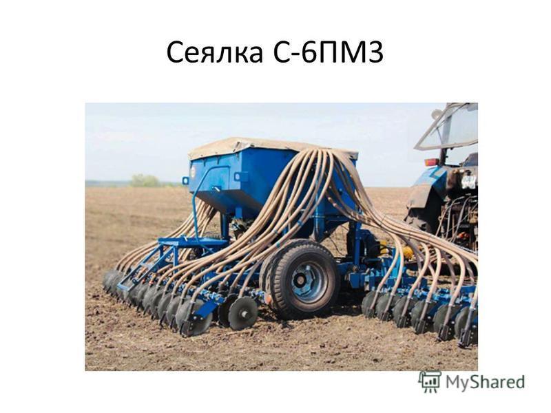 Сеялка С-6ПМ3