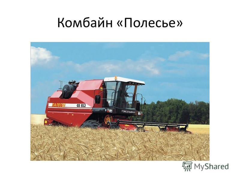 Комбайн «Полесье»
