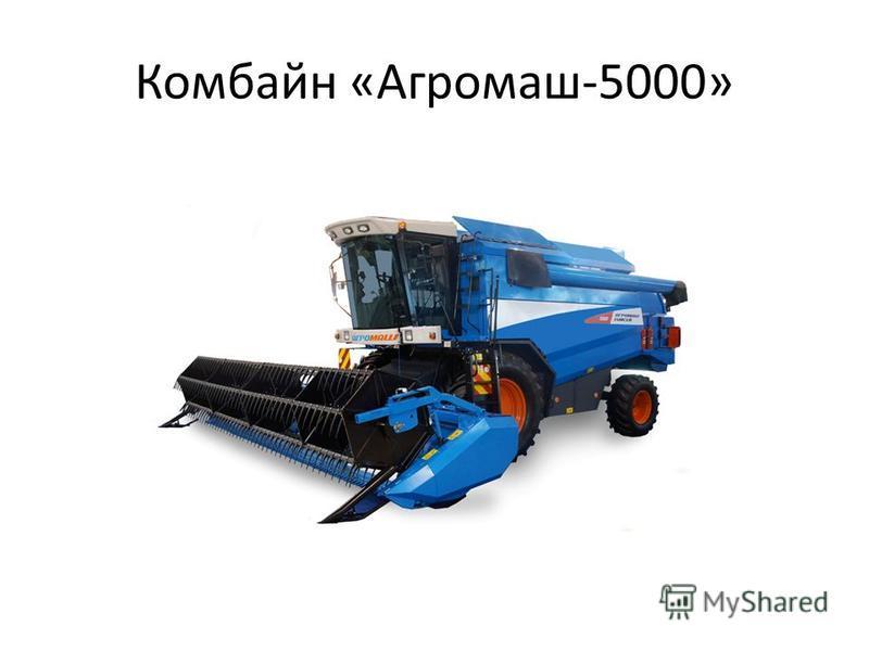 Комбайн «Агромаш-5000»