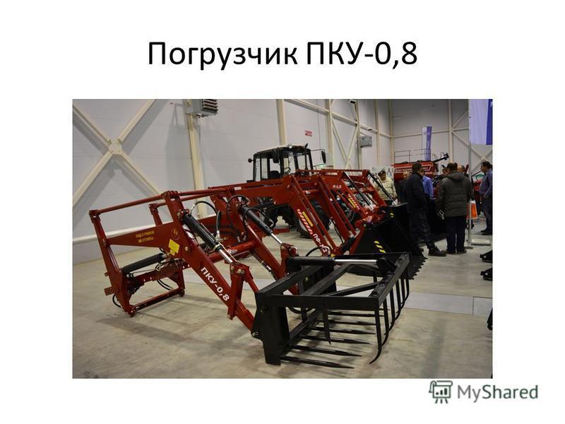 Погрузчик ПКУ-0,8