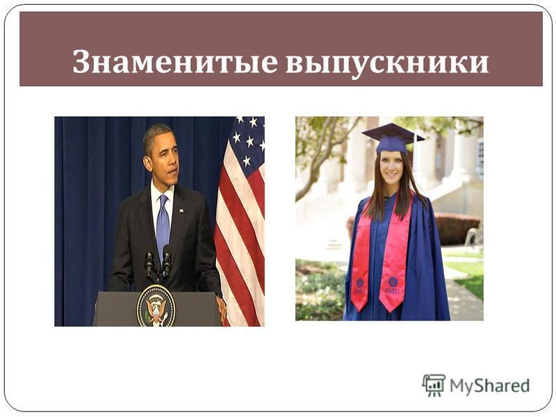 Знаменитые выпускники