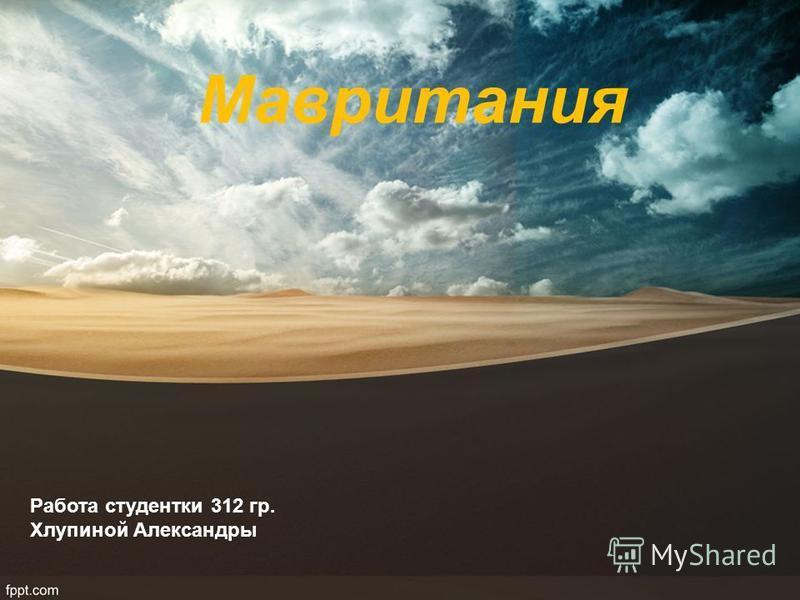 Мавритания Работа студентки 312 гр. Хлупиной Александры