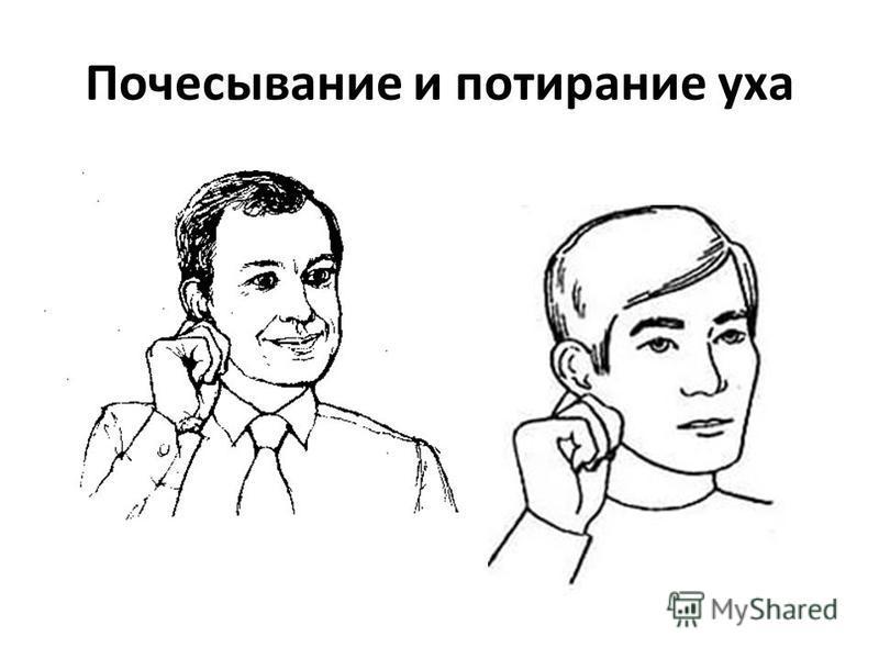 Почесывание и потирание уха