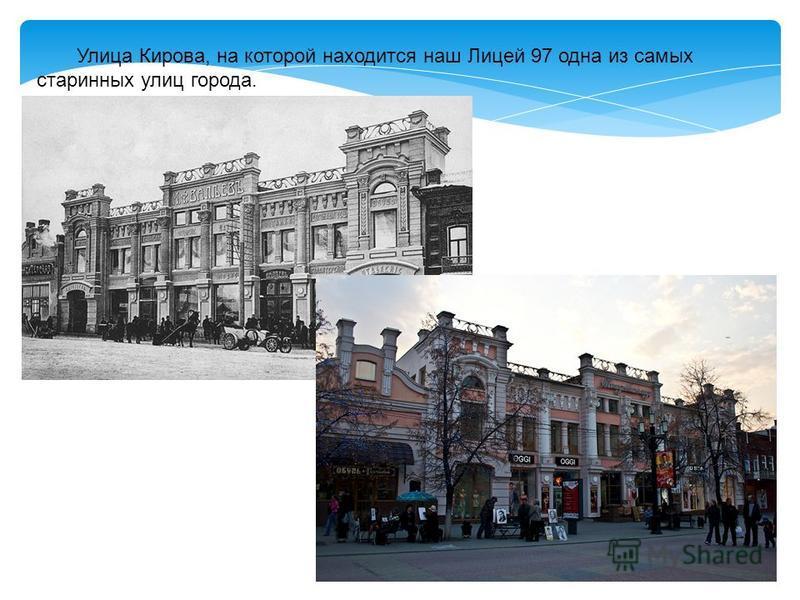 Улица Кирова, на которой находится наш Лицей 97 одна из самых старинных улиц города.