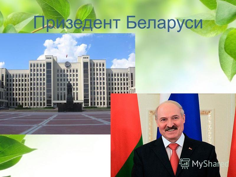 Призедент Беларуси