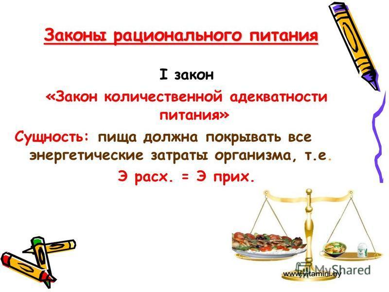 Законы рационального питания I закон «Закон количественной адекватности питания» Сущность: пища должна покрывать все энергетические затраты организма, т.е. Э расх. = Э прих.