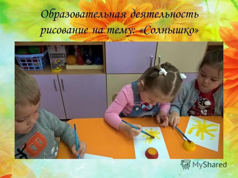 Образовательная деятельность рисование на тему: «Солнышко»