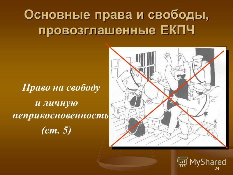 24 Основные права и свободы, провозглашенные ЕКПЧ Право на свободу и личную неприкосновенность (ст. 5)
