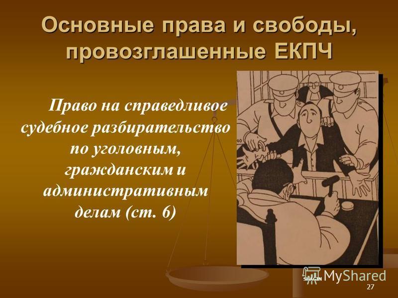 27 Основные права и свободы, провозглашенные ЕКПЧ Право на справедливое судебное разбирательство по уголовным, гражданским и административным делам (ст. 6) SHAGIN