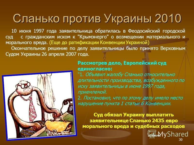 30 Сланько против Украины 2010 10 июня 1997 года заявительница обратилась в Феодосийский городской суд с гражданским иском к