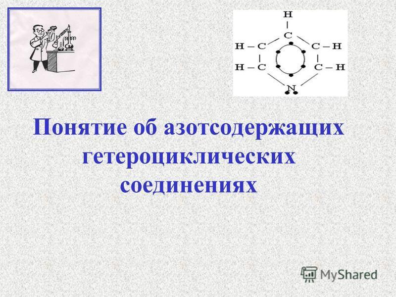 Понятие об азотсодержащих гетероциклических соединениях