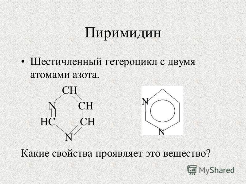 Пиримидин Шестичленный гетероцикл с двумя атомами азота. СН N СН НС СН N Какие свойства проявляет это вещество? N N