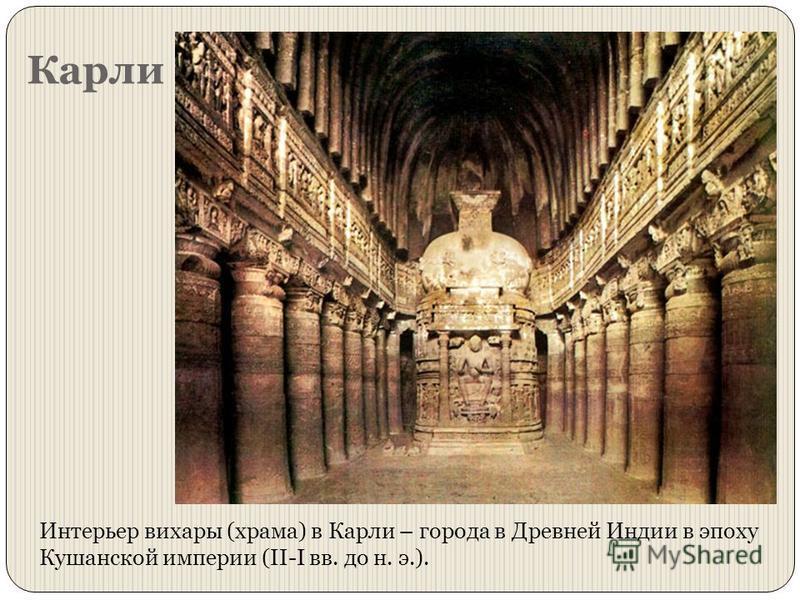 Карли Интерьер вихары (храма) в Карли – города в Древней Индии в эпоху Кушанской империи (II-I вв. до н. э.).