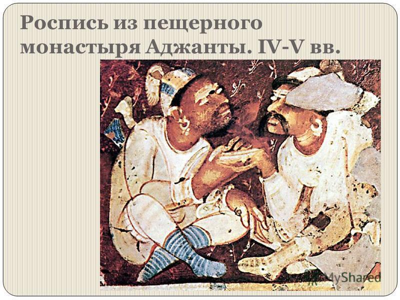 Роспись из пещерного монастыря Аджанты. IV-V вв.