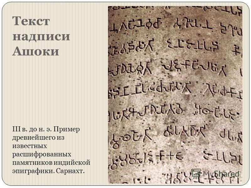 Текст надписи Ашоки III в. до н. э. Пример древнейшего из известных расшифрованных памятников индийской эпиграфики. Сарнахт.