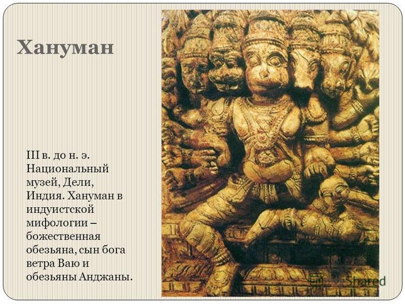 Хануман III в. до н. э. Национальный музей, Дели, Индия. Хануман в индуистской мифологии – божественная обезьяна, сын бога ветра Ваю и обезьяны Анджаны.