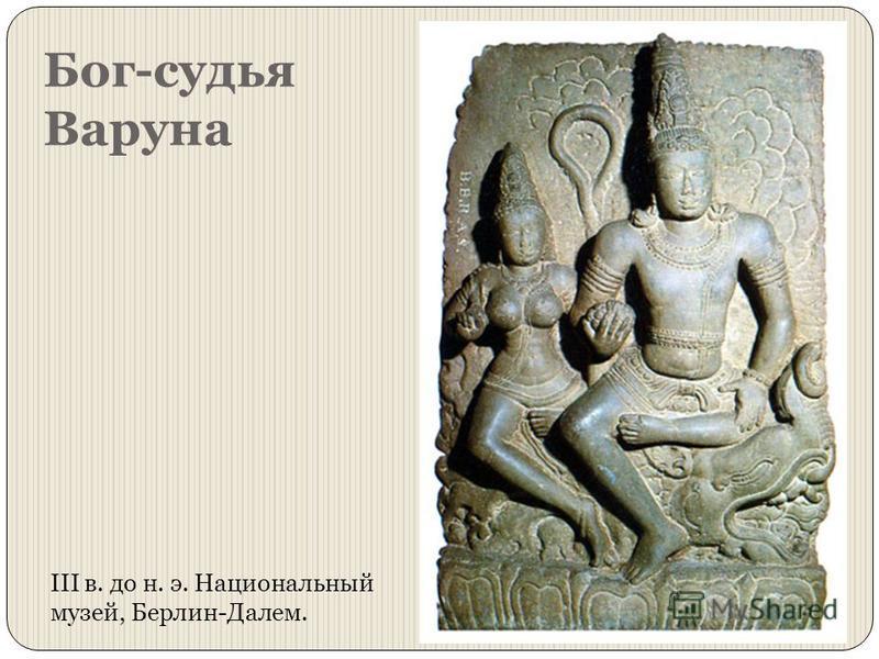 Бог-судья Варуна III в. до н. э. Национальный музей, Берлин-Далем.