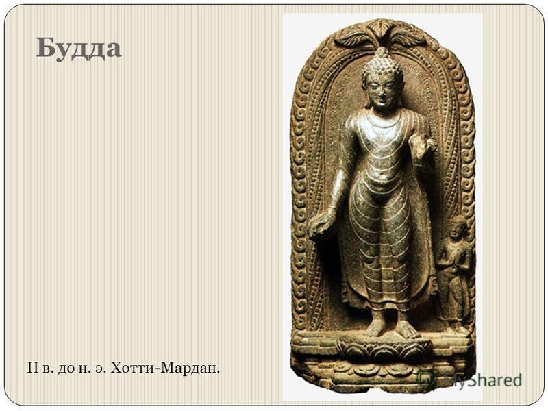 Будда II в. до н. э. Хотти-Мардан.