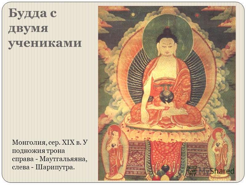 Будда с двумя учениками Монголия, сер. XIX в. У подножия трона справа - Маутгальяяна, слева - Шарипутра.
