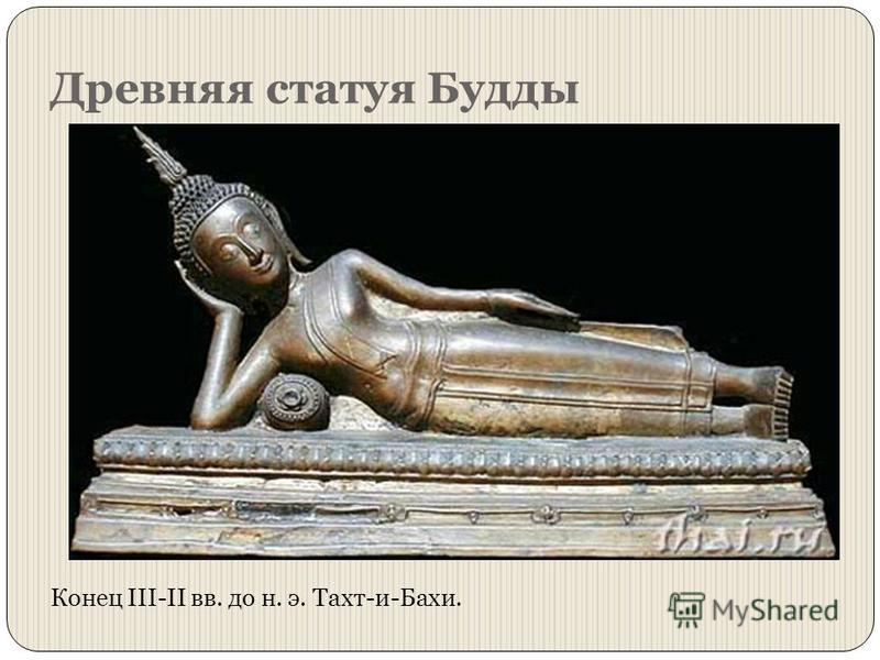 Древняя статуя Будды Конец III-II вв. до н. э. Тахт-и-Бахи.