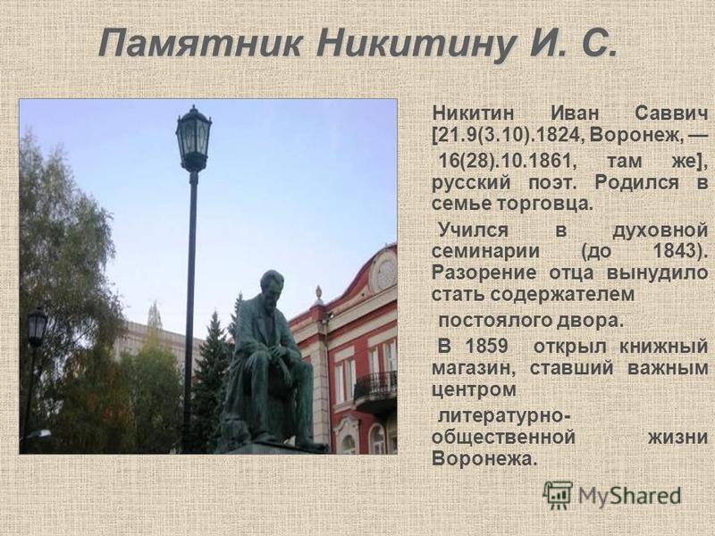 Памятник Бунину И. А. БУНИН Иван Алексеевич [10 (22) октября 1870, Воронеж 8 ноября 1953, Париж], русский писатель; прозаик, поэт, переводчик.