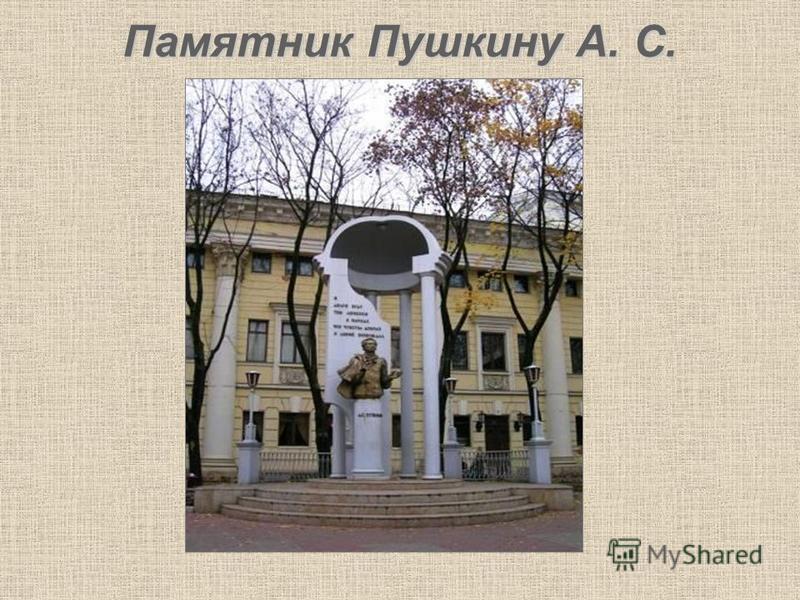 Памятник Платонову А. П. ПЛАТОНОВ Андрей Платонович (настоящая фамилия Климентов) [1 сентября (20 августа) 1899, Воронеж 5 января 1951 года, Москва], русский писатель.