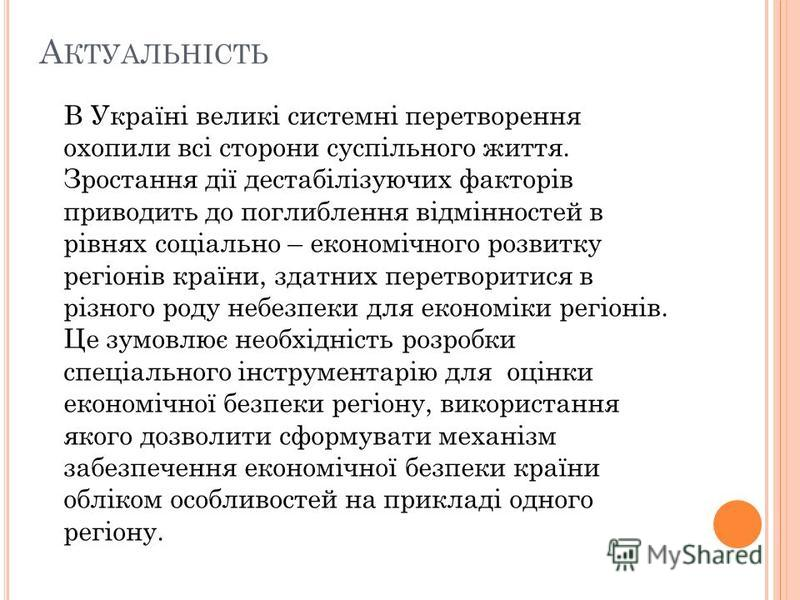 А КТУАЛЬНІСТЬ В Україні великі системні перетворення охопили всі сторони суспільного життя. Зростання дії дестабілізуючих факторів приводить до поглиблення відмінностей в рівнях соціально – економічного розвитку регіонів країни, здатних перетворитися